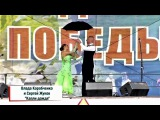 Влада Коробченко и Сергей Жуков, солисты ансамбля бального танца Таис г.Брянс...