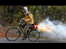 Велосипед с РАКЕТНЫМ ДВИГАТЕЛЕМ на селитровом карамельном топливе
