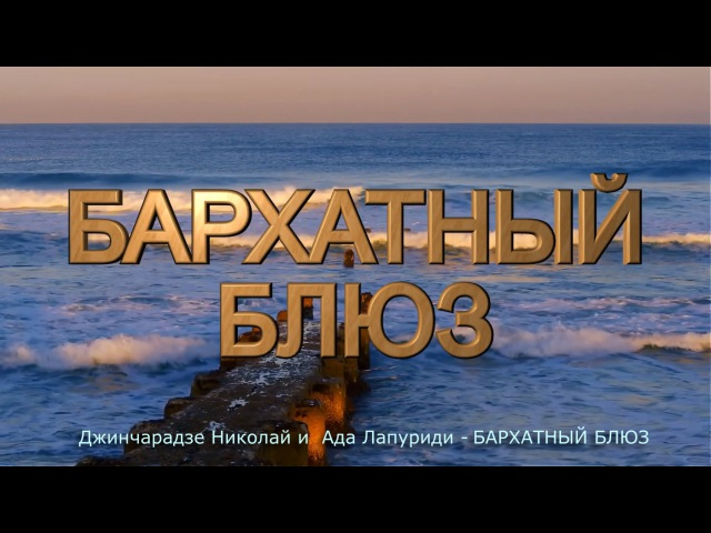 Джинчарадзе Николай и Ада Лапуриди БАРХАТНЫЙ БЛЮЗ