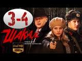 Шакал 3-4 серия сериал 2016 В хорошем качестве HD - русские детективы фильмы сериалы