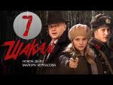 Шакал - 7 серия из 8 сериал 2016 Детектив - Русские фильмы и сериалы новинки