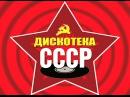 Песни СССР о любви.