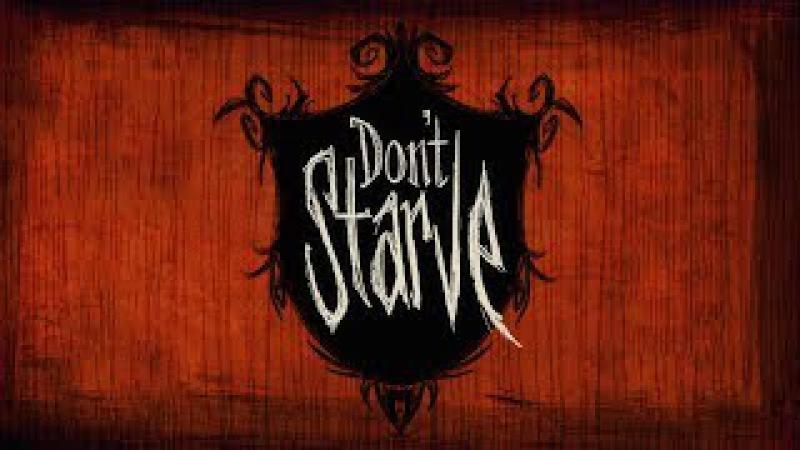Don't Starve Together: 1 серия - Выживаем вместе