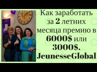 Как #заработать за 2 летних месяца премию в 6000$ или 3000$. #Jeunesse дарит такую возможно ...