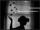 Анна Ахматова Приходи на меня посмотреть...