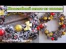 A Christmas Wreath out of Pine Cones tutorial. Новогодний венок из шишек. Видео урок