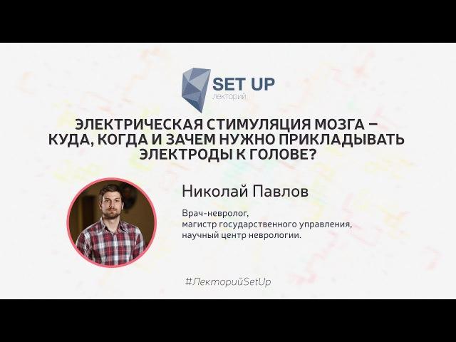 Николай Павлов — Электрическая стимуляция мозга: зачем нужно прикладывать электроды к голове?