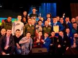 Второй полуфинал игр КВН на кубок Министра обороны среди команд военных вузов