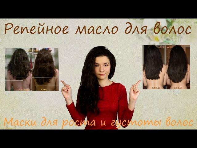 Репейное масло для волос Маски для роста и густоты волос