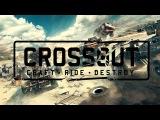 Crossout. Игра от разработчиков
