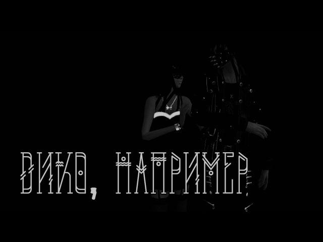 ДИКО НАПРИМЕР Пара па с Kyery