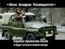 Карабах / Кадры из Шуши / 1992 թվական/Շուշիի ազատագրում / Victory for Shoushi /1992 /Karabakh/