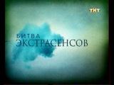 Заставка ТНТ: Битва Экстрасенсов (2011)