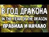 В Год Дракона. In The Year of the Dragon.