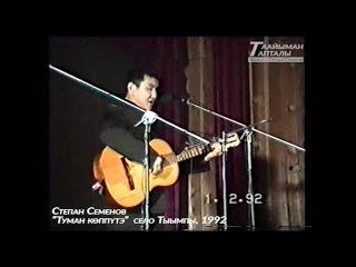 Степан Семенов.Туман көппүтэ. 1992 (якутская музыка)