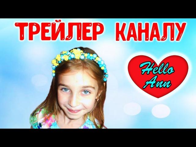 Трейлер 2017 YouTube каналу HelloAnn | Смішне і Пізнавальне відео для дітей і сім'ї