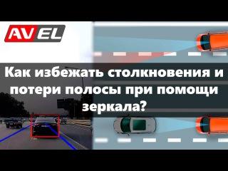 Зеркало с контролем полосы, двухканальным регистратором и предупреждением о ст ...