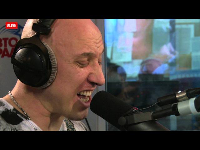 Денис Майданов Ничего не жаль LIVE Авторадио