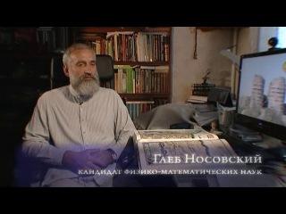 10 Забытый Иерусалим (2009) История. Наука или Вымысел