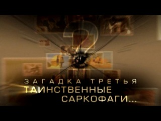 04 Алхимия пирамид (2009) История. Наука или Вымысел