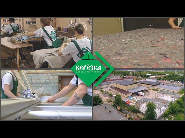 Фабрики БЕРЕЗКА фильм о компании смотреть онлайн без регистрации
