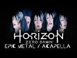 Horizon Zero Dawn - Main Theme (EPIC METALACAPELLA) Cover by Endigo