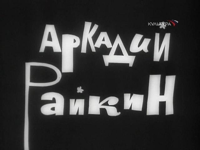 1967г Адрес: театр. Аркадий Райкин. И артисты Ленинградского театра эстрады.