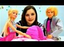 Видео для девочек про куклы Барби и Кен - праздничный ужин на новый год . Игры го...
