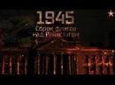1945. Сорок флагов над Рейхстагом - Военная приёмка. След в истории от 2017 05 02 (HD)