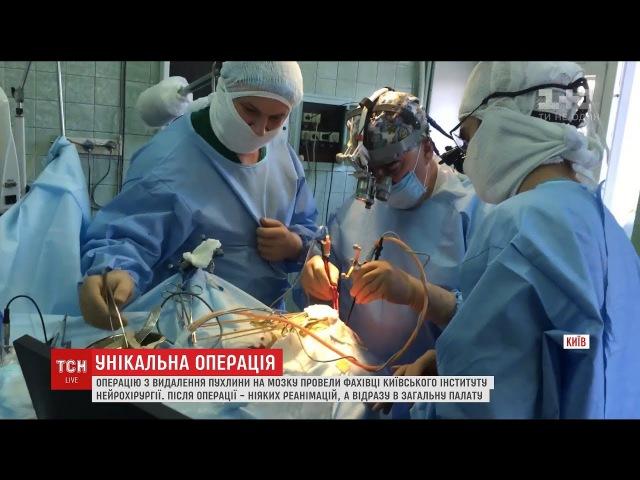 Українські хірурги провели унікальну операцію з видалення пухлини на мозку