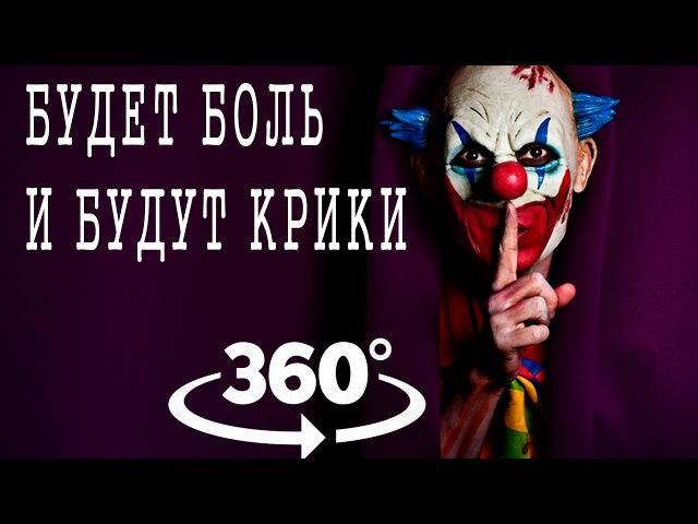 Клоуны пытают тебя 360 градусов видео