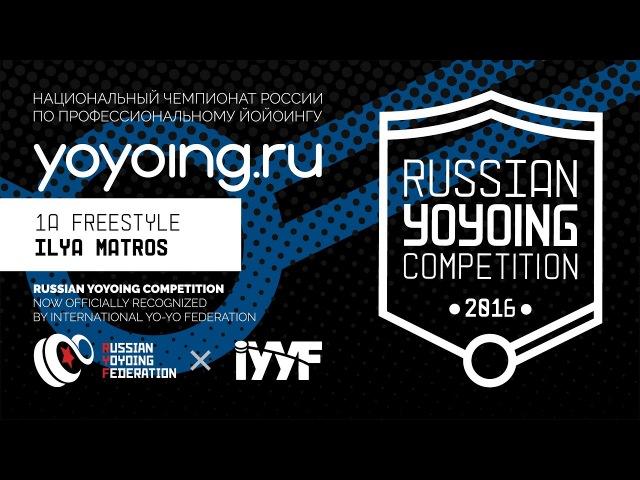 RYC2016 | 1A freestyle | 2 place | Ilya Matros | yoyoing.ru