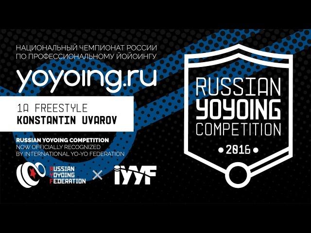 RYC2016 | 1A freestyle | 3 place | Konstantin Uvarov | yoyoing.ru