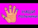 ♫ ПАЛЬЧИК ГДЕ ТВОЙ ДОМИК Пальчики песенка для самых маленьких Песенка про пал...