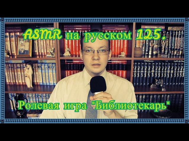 ASMR на русском 125. Ролевая игра Библиотекарь.