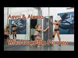 Asya and Alesia pole - What Does the Fox say