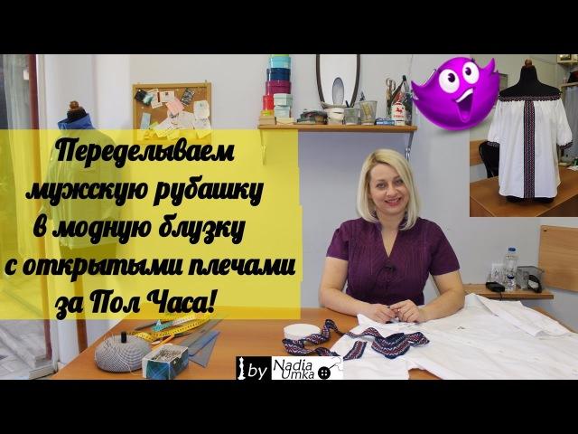 Переделываем мужскую рубашку в модную блузку с открытыми плечами за полчаса! by Nadia Umka!