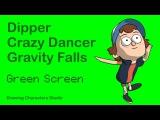 Диппер Танцует
