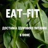 Доставка здоровой еды в офис. Eat-fit