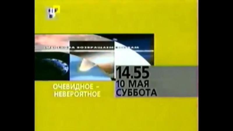 ТВЦ Программа передач на 10.05.2003, анонсы и заставка Отчего и почему?