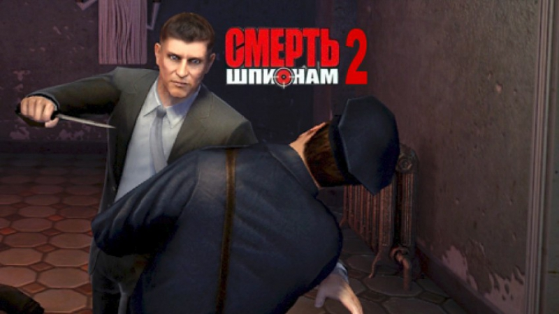 Смерть шпионам 2 PC Games