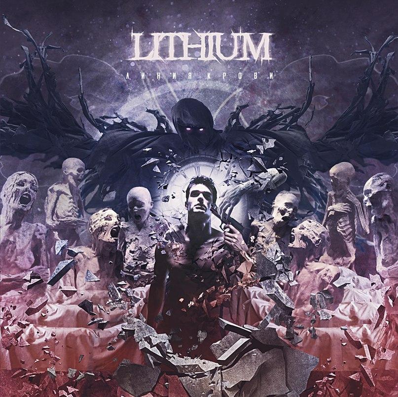 Дебютный альбом LITHIUM - Линия крови (2016)