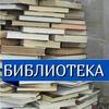 Библиотека Петергофа