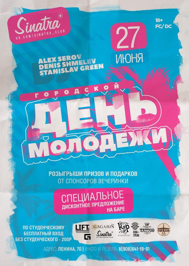 Афиша Калуга Городской День Молодёжи