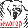 «Белогор» спортивно-патриотический клуб