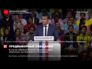 Бывший министр экономики Франции стал фаворитом предвыборной гонки