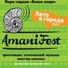 """""""AmaniFest"""" - фестиваль этно-музыки в Томске."""