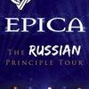 Epica в Екатеринбурге! 25 февраля 2017, TeleClub