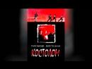 Костолом (2001) | Mean Machine