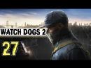 Прохождение Watch Dogs 2 PC/RUS/60fps - 27 Стадное чувство